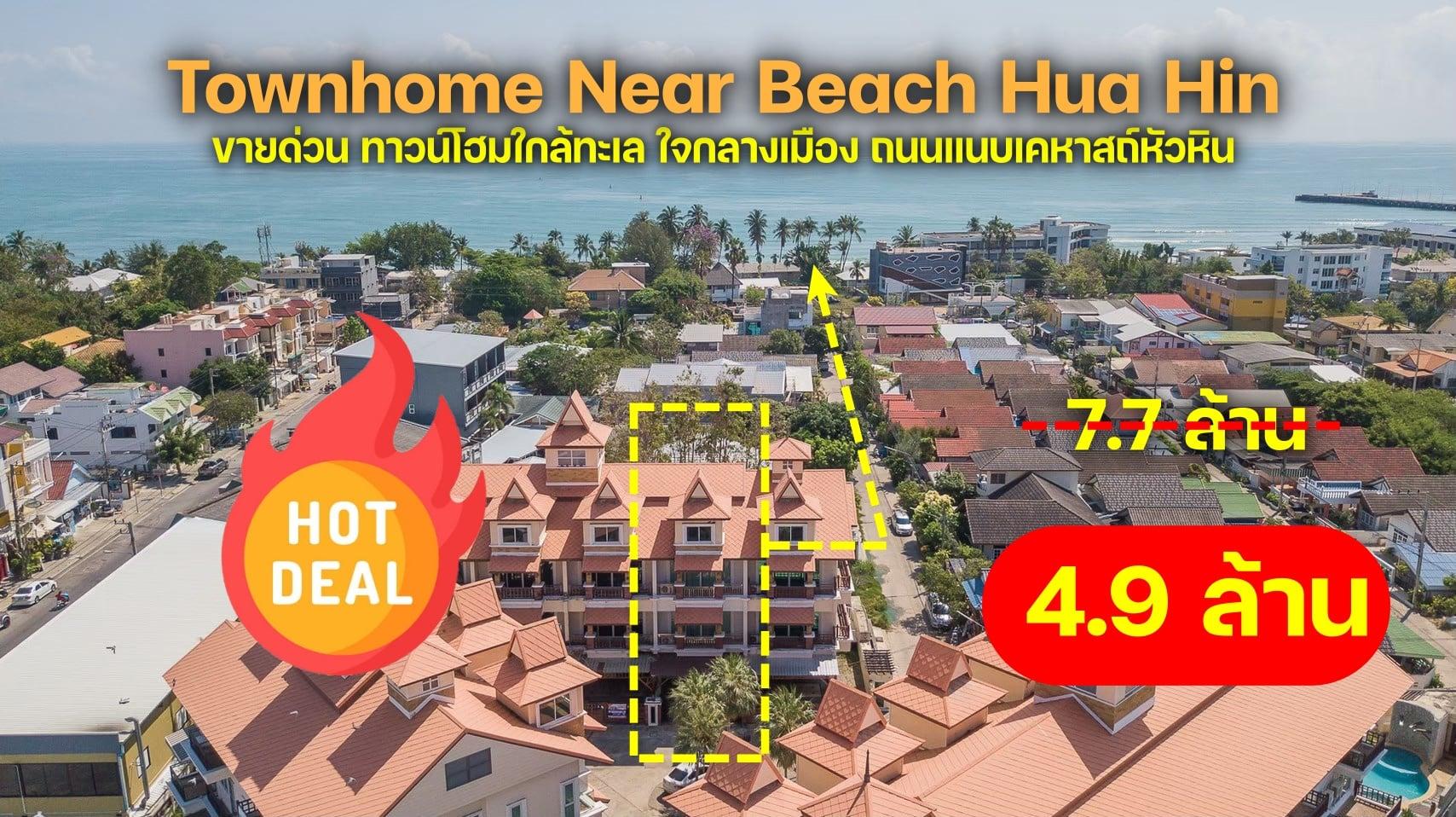 Hot Deal!! ขายด่วน ทาวน์โฮม ใกล้ทะเลแนบเคหาสถ์ หัวหิน Townhome Near Beach Hua Hin