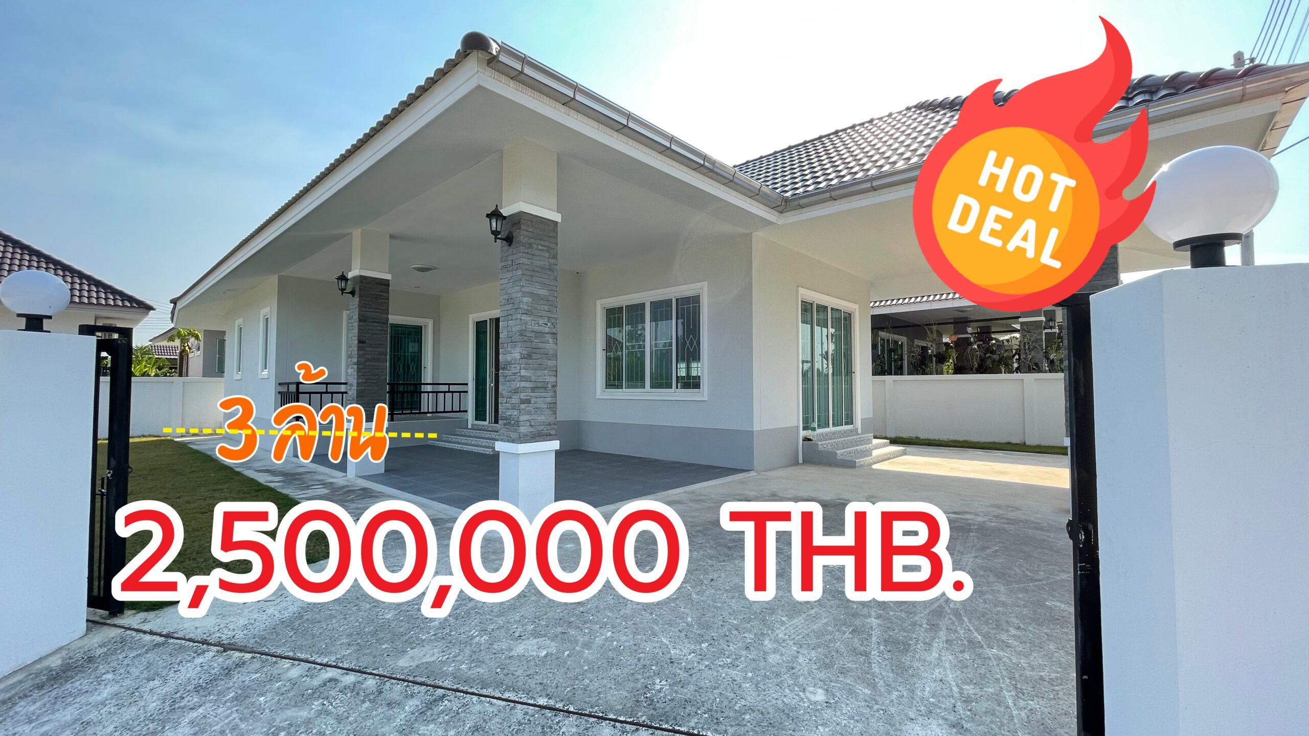 Hot Deal!! ขายด่วนบ้านเดี่ยวหัวหิน  Hua Hin House For Sale