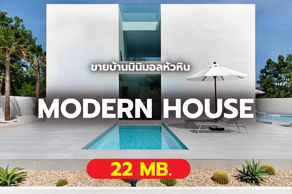 บ้านโมเดิร์นมินิมอล Minimal Pool Villa For Sale
