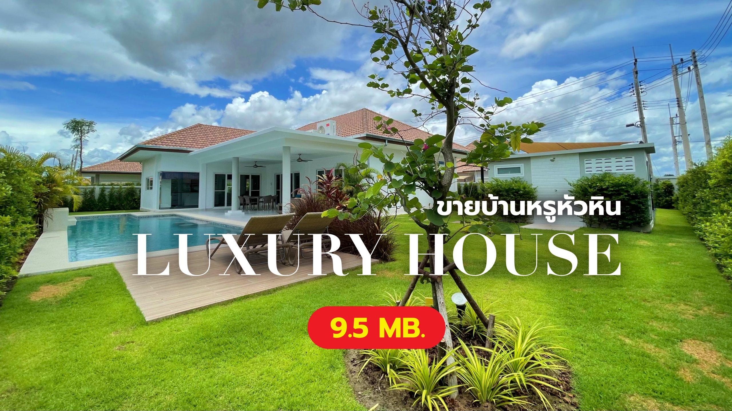 ขายบ้านหรูหัวหินพร้อมอยู่ Luxury Pool Villa Hua Hin Soi 112